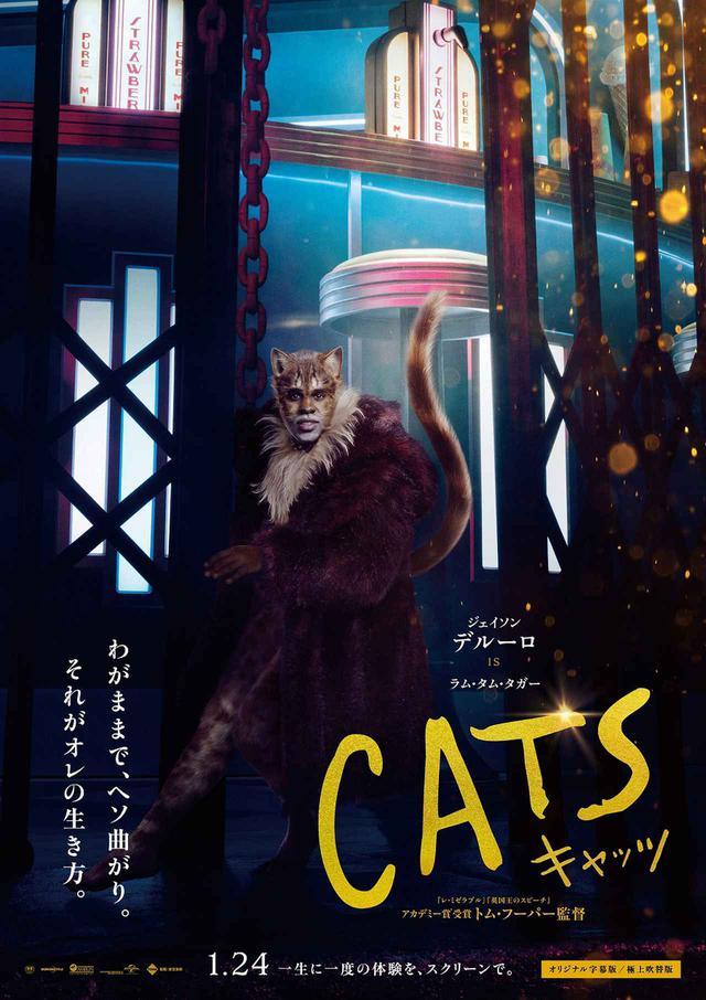 画像4: 1月24日公開の映画『キャッツ』