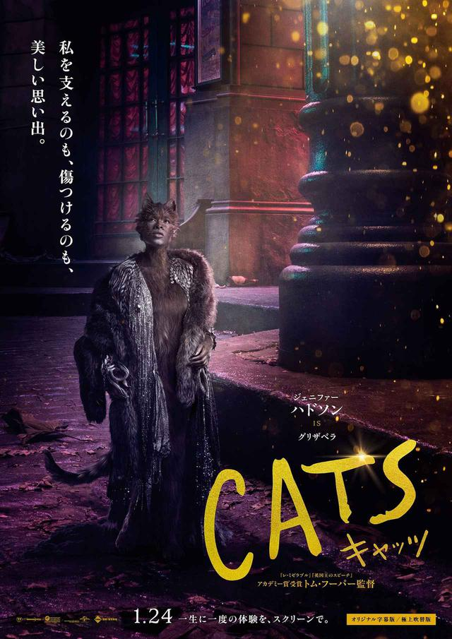 画像3: 1月24日公開の映画『キャッツ』