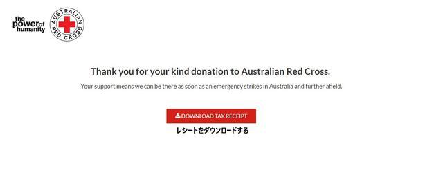 画像5: 日本から寄付する方法