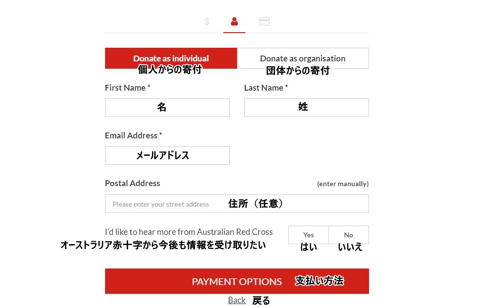 画像3: 日本から寄付する方法