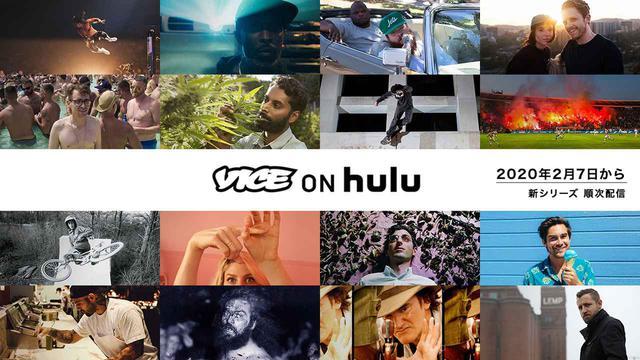 画像: 人気ドキュメンタリーシリーズ『VICE』に新作品!