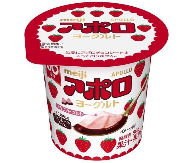 画像: 「アポロヨーグルト」1個タイプ(80g〉 希望小売価格:140円(税別)