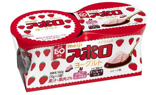 画像: 「アポロヨーグルト」2個タイプ(70g×2) 希望小売価格:210円(税別)