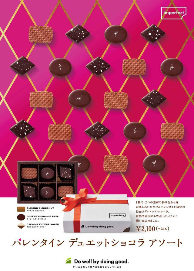 画像1: 1 粒のショコラに2つの素材のハーモニー