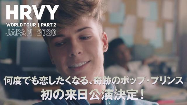 画像: ハーヴィーの初来日公演が決定!5月に東京と大阪で行なわれる公演の詳細は?