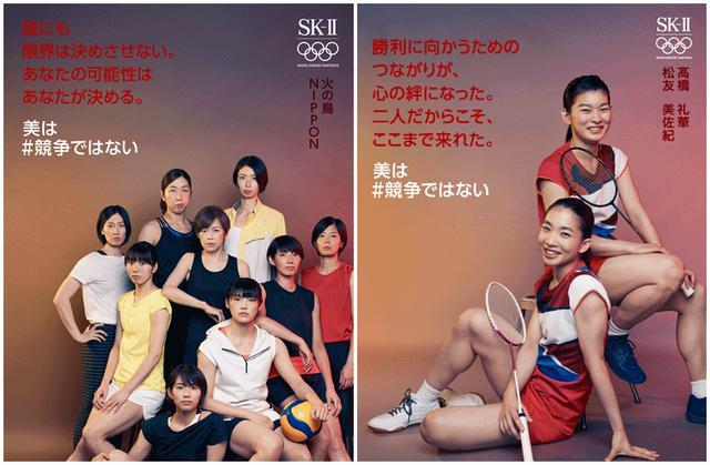 画像4: 「美は競争ではない」、SK‐Ⅱでトップアスリートが競争を超えた美しさを表現