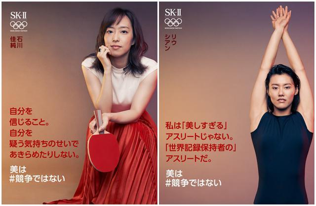 画像3: 「美は競争ではない」、SK‐Ⅱでトップアスリートが競争を超えた美しさを表現