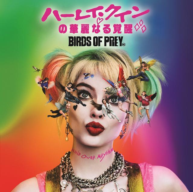 画像: アルバム『ハーレイ・クインの華麗なる覚醒 BIRDS OF PREY:ザ・アルバム』発売中