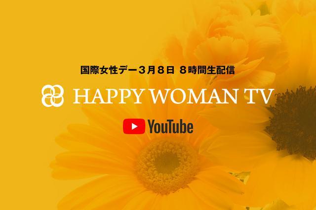 画像2: 国際女性デーに8時間の生配信!