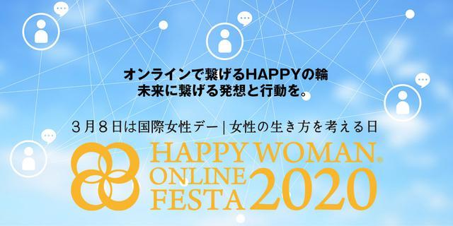 画像1: 国際女性デーに8時間の生配信!