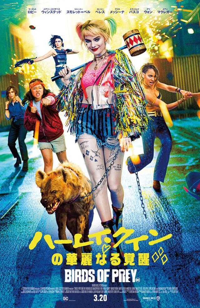 画像: 全米1位のハーレイ・クイン単独映画、ついに日本公開!