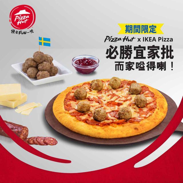 画像1: Facebook/@pizzahut.hk