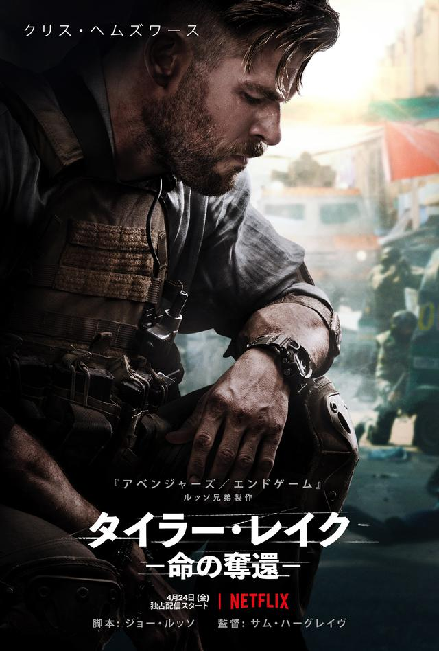 画像1: Netflix映画『タイラー・レイク -命の奪還-』4月24日(金)より独占配信開始