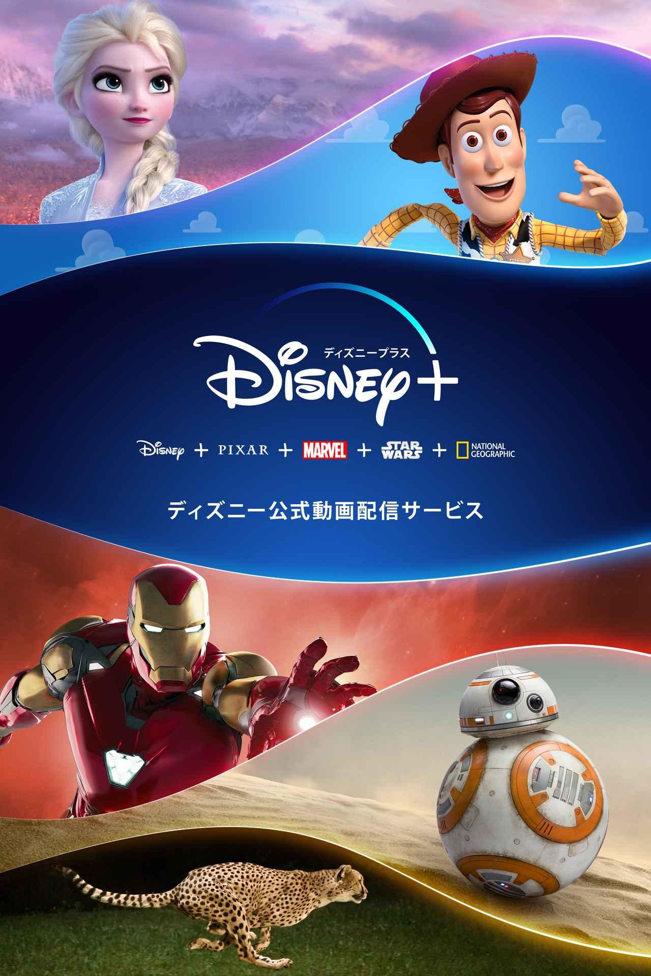 画像: © 2020 Disney and its related entities