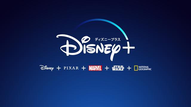 画像2: Disney+(ディズニープラス)の価格や申込方法は?