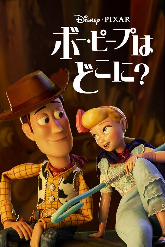画像1: © 2020 Disney/Pixar