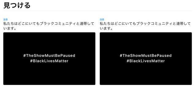 画像: 6月2日現在、Apple Musicのトップ画面には「私たちはどこにいてもブラックコミュニティと連帯しています」と書かれている。