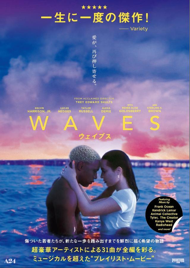 画像: A24が贈る新作『WAVES/ウェイブス』
