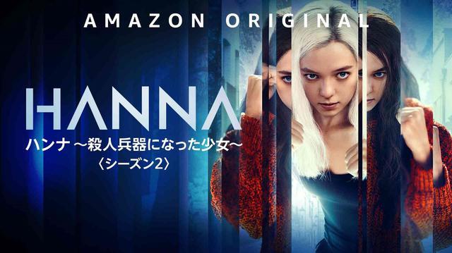 画像1: 『ハンナ~殺人兵器になった少女~』シーズン2が配信