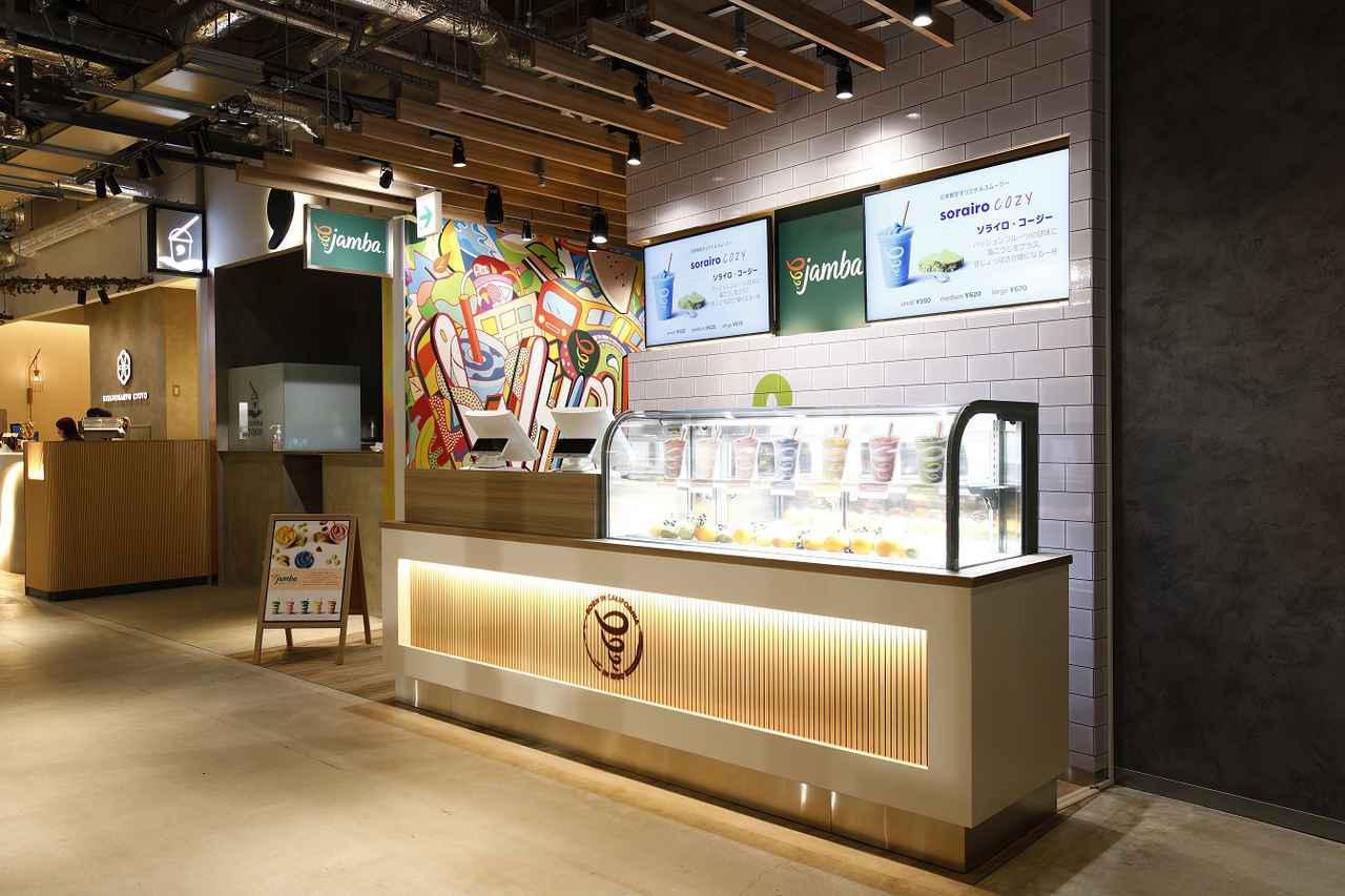 画像1: 世界で愛されるスムージー店が日本上陸
