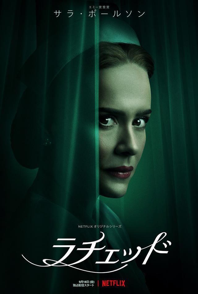 画像: Netflixオリジナルシリーズ『ラチェッド』9月18日(金)より独占配信開始