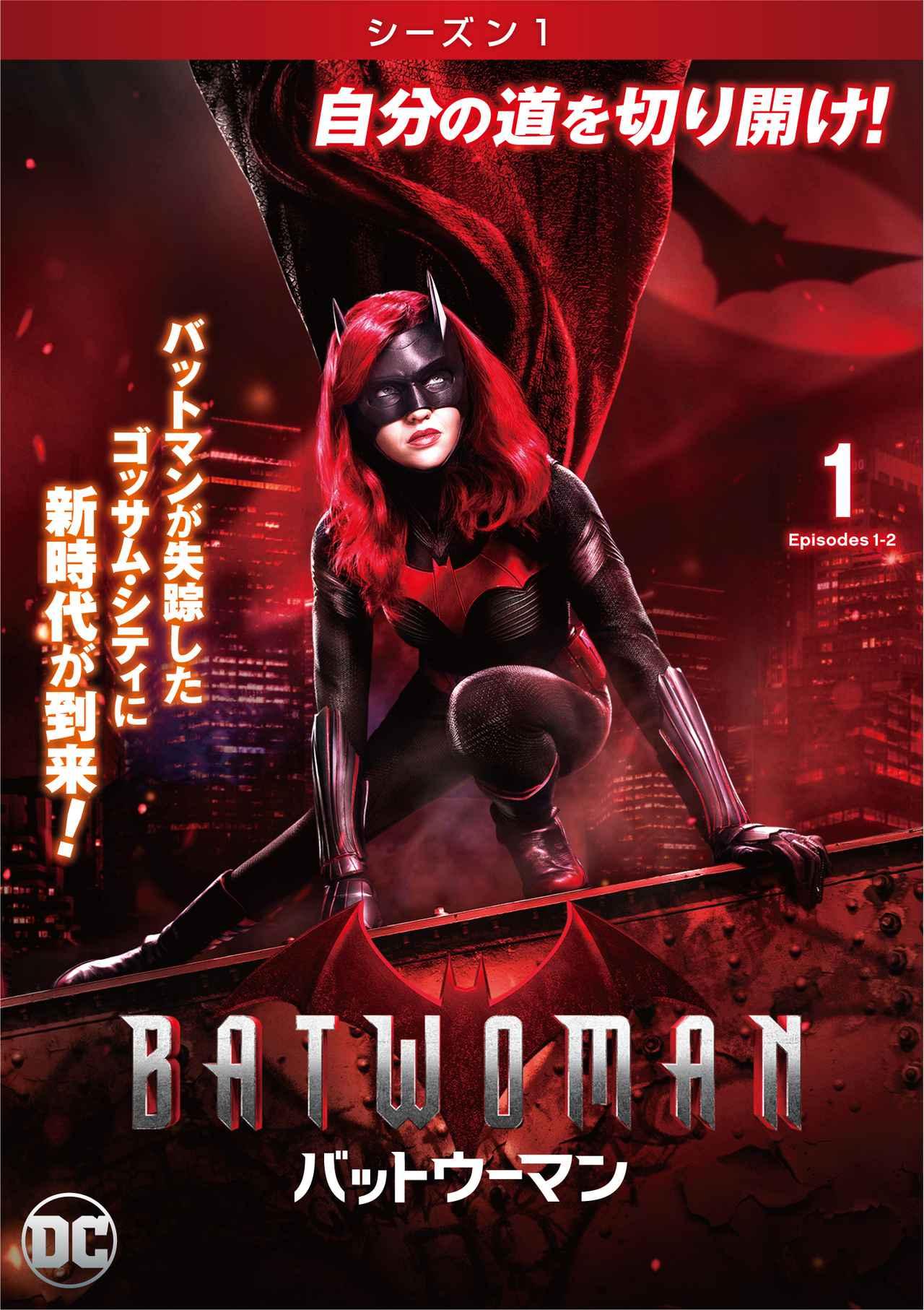 画像1: 『BATWOMAN/バットウーマン』レンタル上位独占