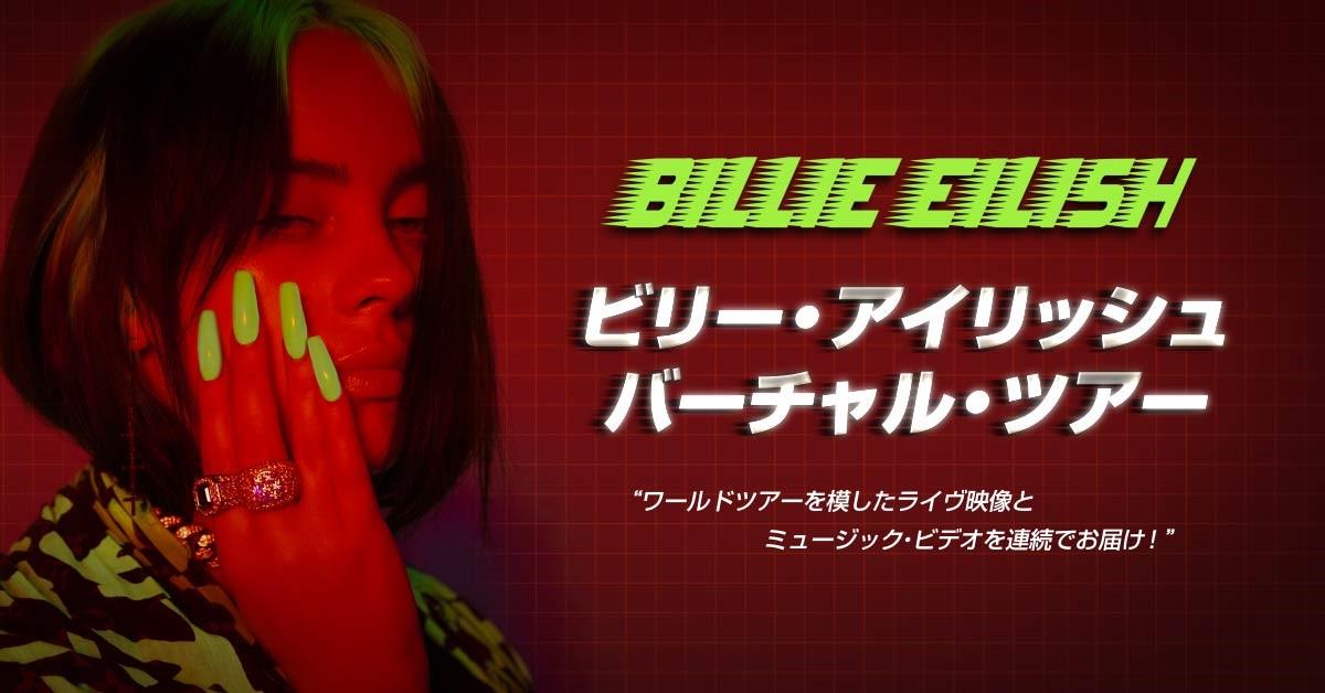 画像2: フロントロウ大柳編集長も出演!ビリー・アイリッシュ特別イベント