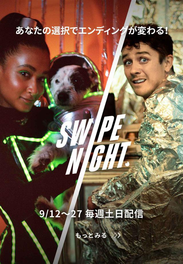 画像: 参加型ドラマ「SWIPE NIGHT/スワイプ ナイト」