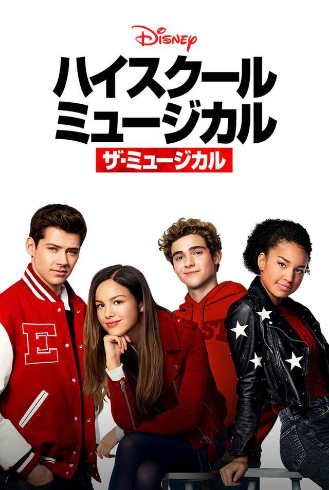 画像: ドラマ『ハイスクール・ミュージカル:ザ・ミュージカル』が日本上陸