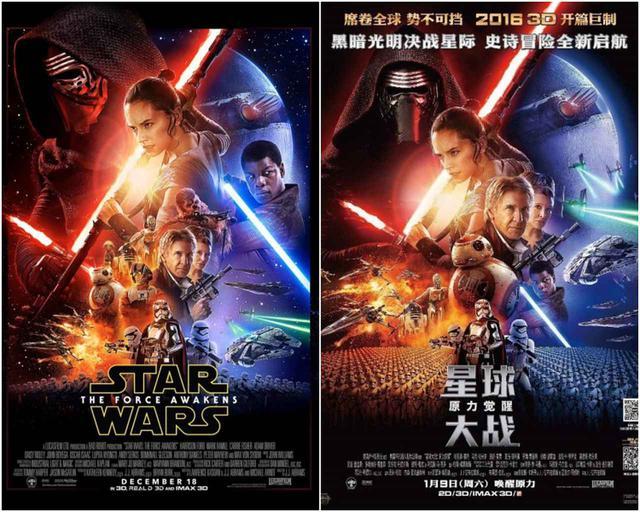 画像: 左が北米版のポスター、右が中国版のポスター。中国版ではジョンが小さく表示されているだけでなく、なぜかチューバッカが削除されている。
