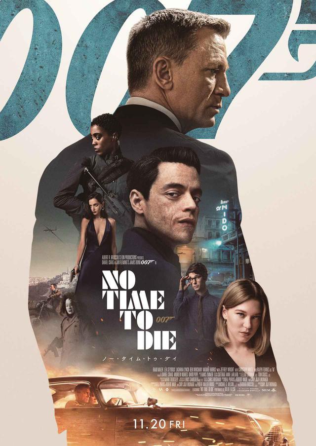 画像: 『007/ノー・タイム・トゥ・ダイ』の日本版ポスターが解禁