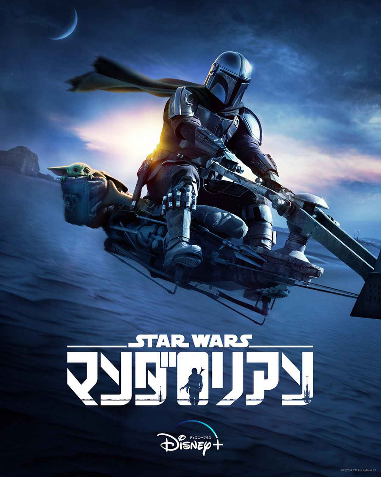 画像: ©️2020 Lucasfilm Ltd.