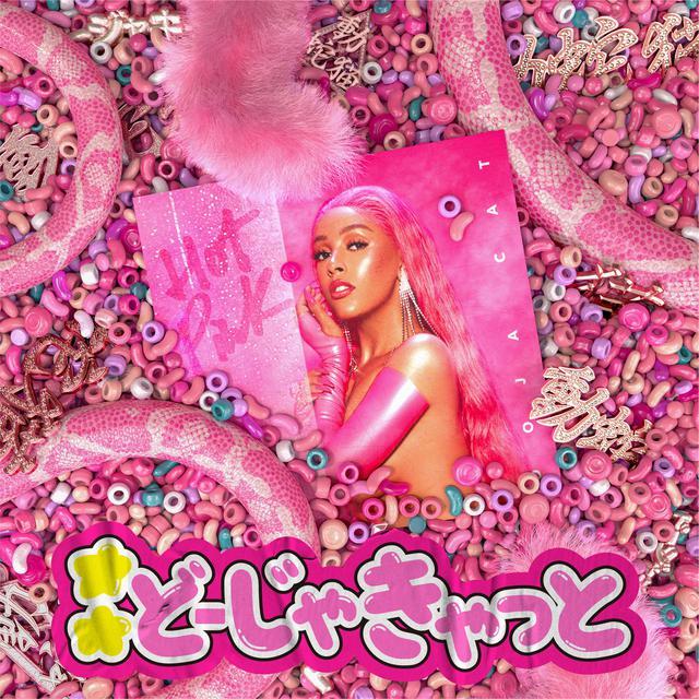 画像2: ドージャ・キャットが『ホット・ピンク』を世界初CD化