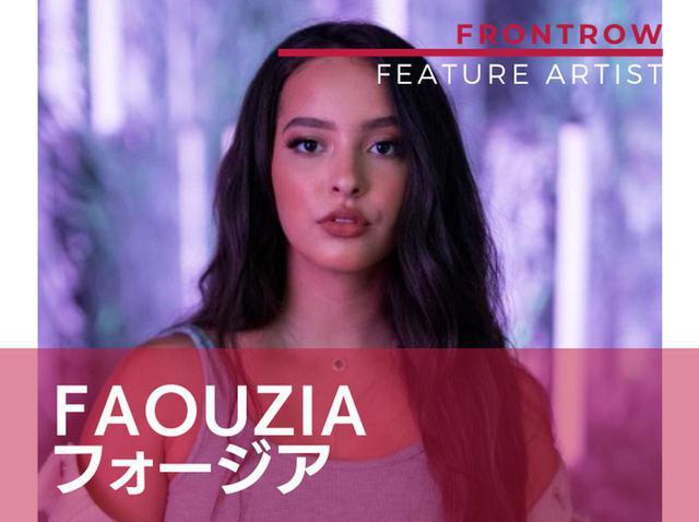 画像: 20歳の歌うま歌姫「フォージア」(FAOUZIA)に魅了されてしまう! - フロントロウ -海外セレブ情報を発信
