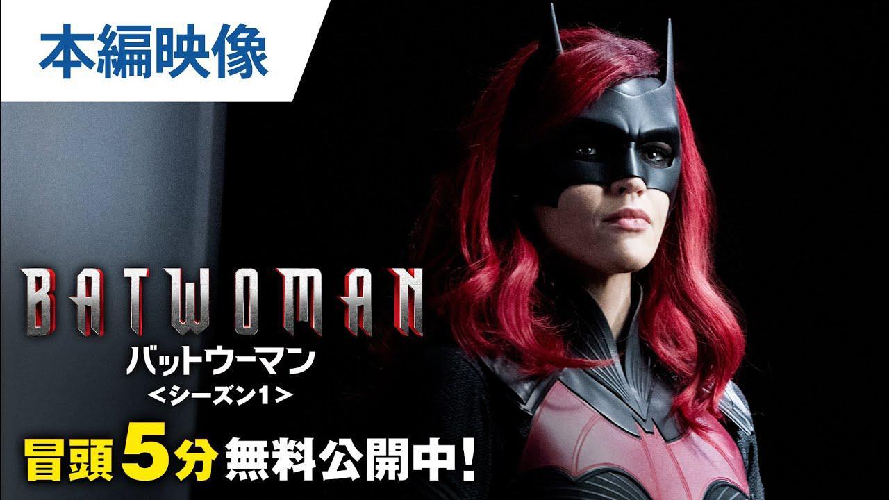 画像: 日本初上陸!ドラマ『BATWOMAN/バットウーマン』本編の冒頭5分間の映像を先取りチェック youtube.com