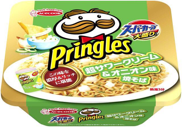 画像: エースコックからはプリングルズ サワークリーム&オニオン味の商品が登場!