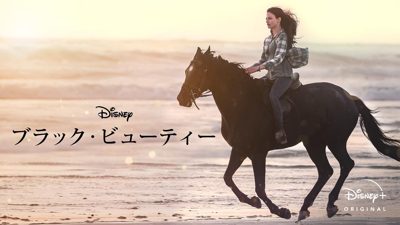 画像2: 映画『ブラック・ビューティー』(ディズニープラスで12月18日配信)©️ 2020 Disney