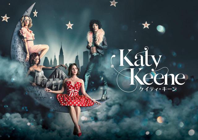 画像: 『ケイティ・キーン』12月24日22時から放送