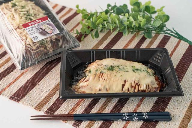 画像: キャベツとチーズの玉子包み焼
