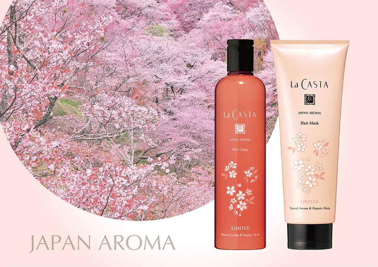 """画像2: 満開に咲く""""山桜""""のアロマが香るヘアケア"""