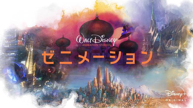 画像: © 2021 Disney Zenimation