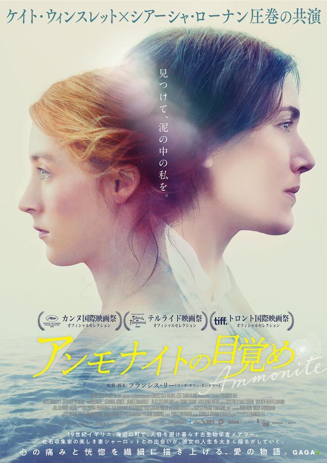 画像: 『アンモナイトの目覚め』実在の女性たちをケイトとシアーシャが演じるロマンス映画