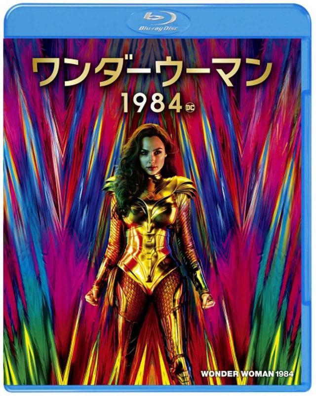 画像: 最新作『ワンダーウーマン 1984』をおうちで見よう!