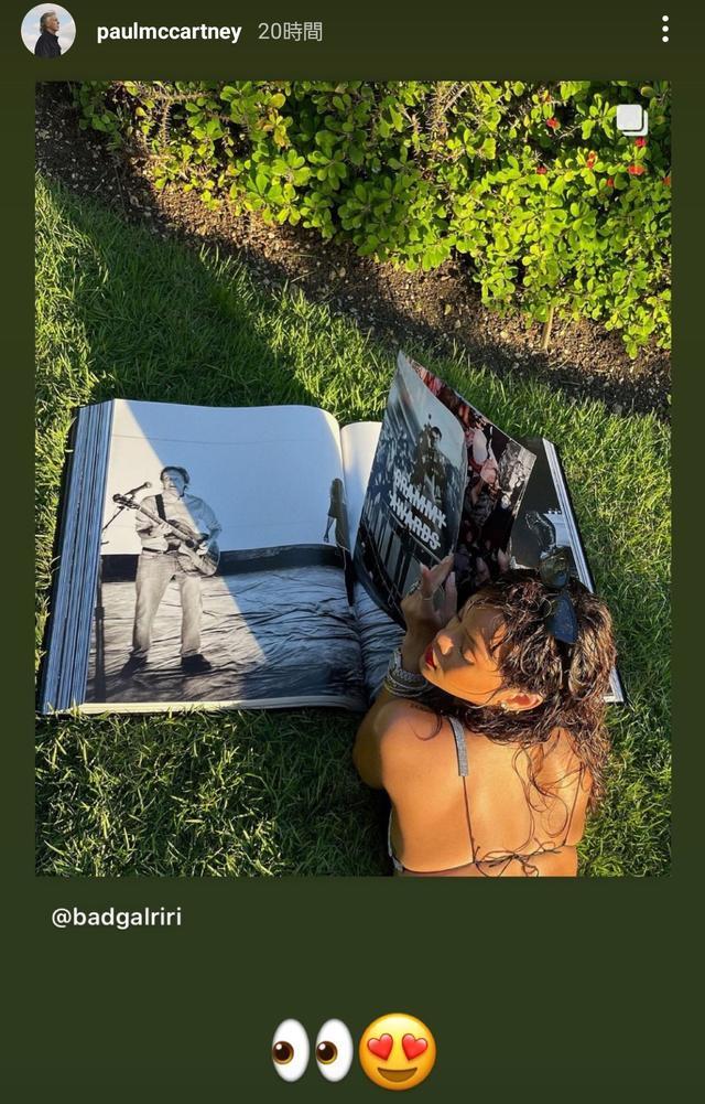 画像: ポール・マッカートニーがリアーナの写真に目がハート