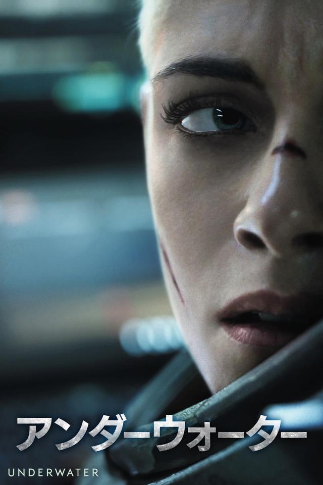 画像: 『アンダーウォーター』 デジタル配信中 © 2021 Twentieth Century Fox Film Corporation.