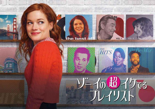 画像2: 『glee』『ピッチ・パーフェクト』好き集合!ドラマ『ゾーイの超イケてるプレイリスト』が日本上陸