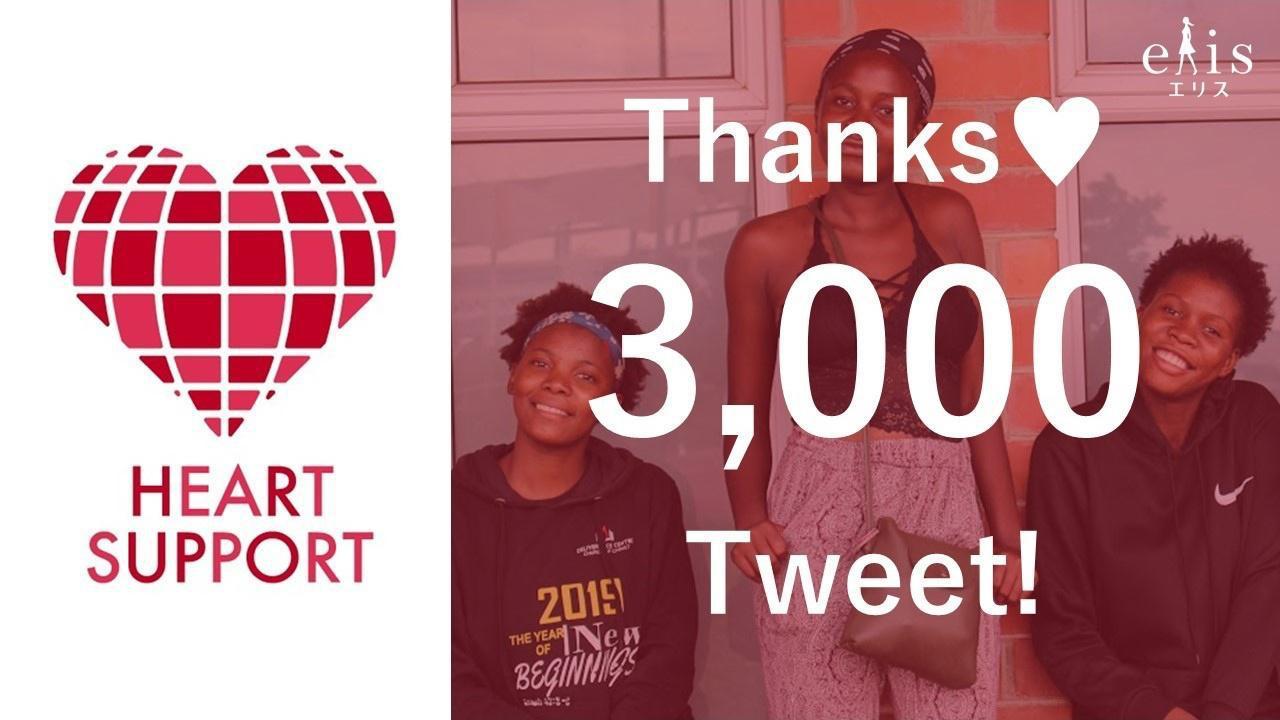 画像: わずか2週間で3,000ツイートの目標を達成!