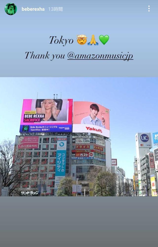 画像: ビービー・レクサの広告が渋谷に登場