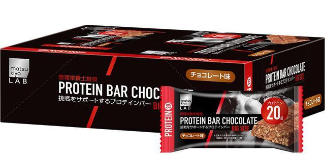 画像: プロテインバーチョコレート ビッグサイズ チョコレート味 1本181円(税込)/10本入り1,810円(税込)