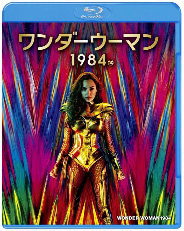 画像: 『ワンダーウーマン 1984』デジタル先行配信中! 2021年4月21日(水)ブルーレイ&DVD発売・レンタル開始 【数量限定生産】ワンダーウーマン 1984 <4K ULTRA HD&ブルーレイセット> (3,000セット限定/2枚組/日本限定コミックブック付)\ 7,990(税込) ワンダーウーマン 1984 3D&2Dブルーレイセット (2枚組)¥6,980(税込) ワンダーウーマン 1984 ブルーレイ&DVDセット (2枚組)¥4,980(税込) ©︎DC. Wonder Woman 1984 ©︎2020 Warner Bros. Entertainment Inc. All rights reserved.
